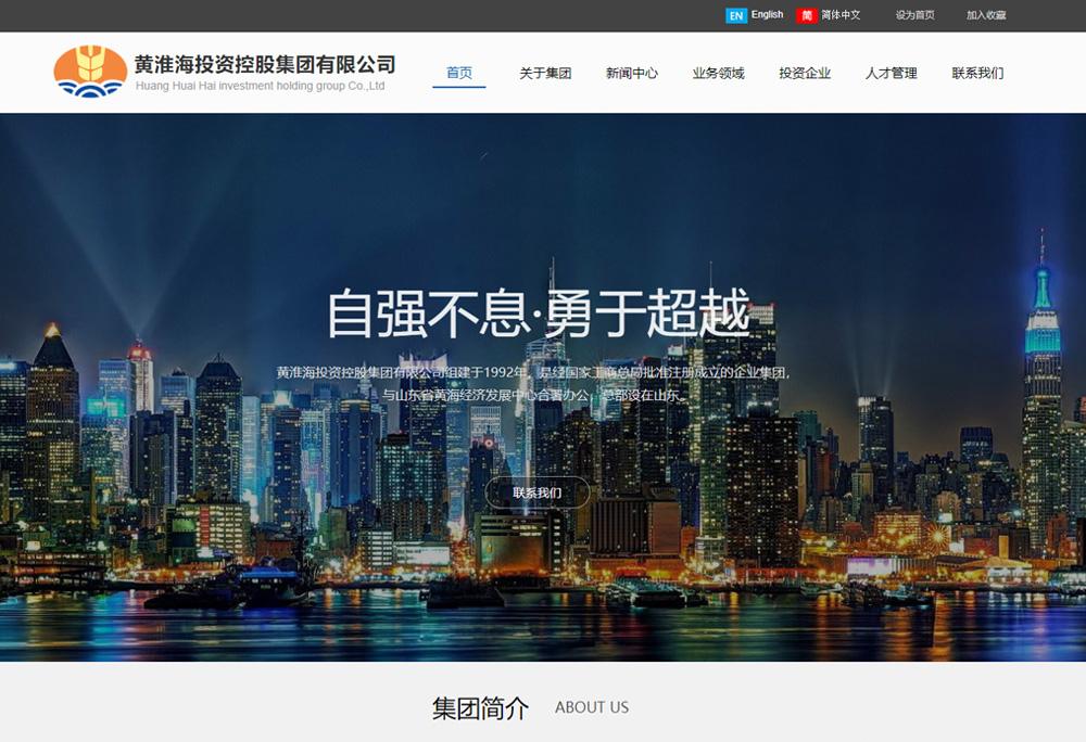 黄淮海投资控股集团有限公司