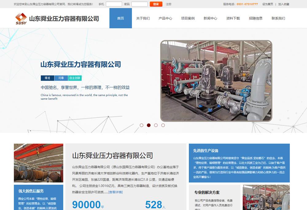 山东舜业压力容器有限公司